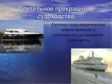 Длительное прекращение судоходства Крупная гидродинамическая авария приводит ...