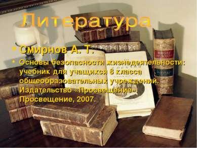 Смирнов А. Т. Основы безопасности жизнедеятельности: учебник для учащихся 8 к...