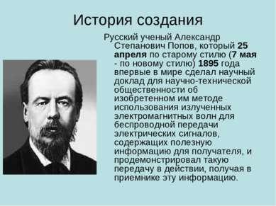 История создания Русский ученый Александр Степанович Попов, который 25 апреля...