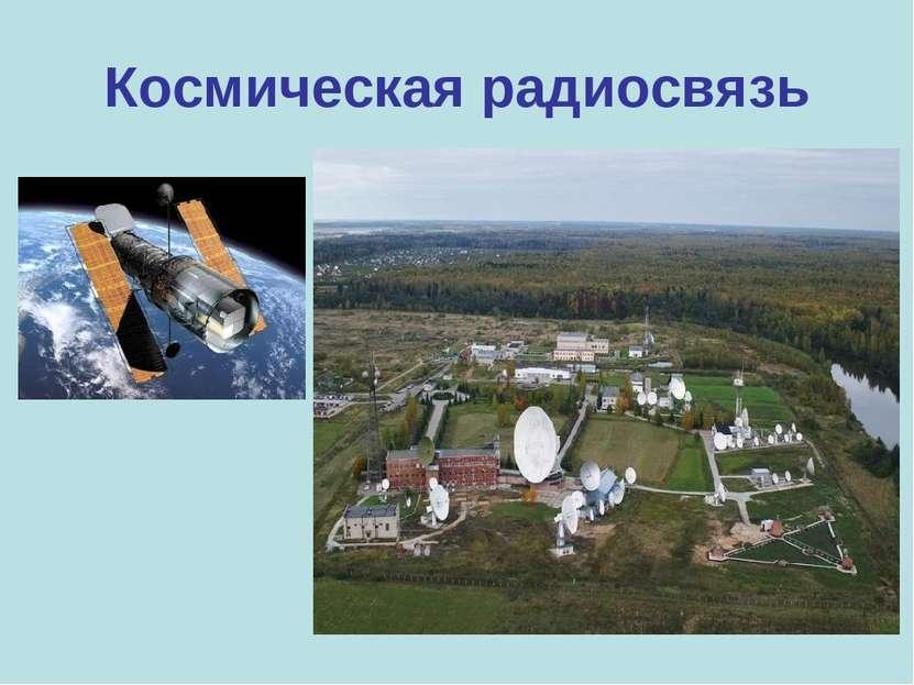 Космическая радиосвязь