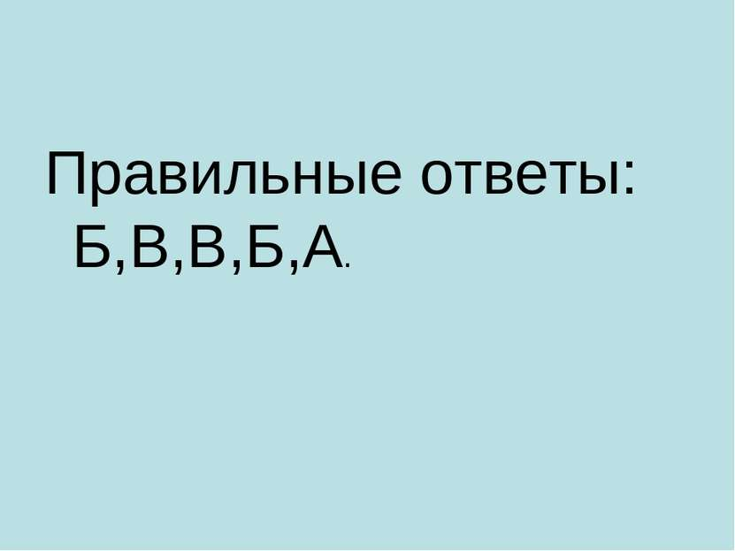 Правильные ответы: Б,В,В,Б,А.