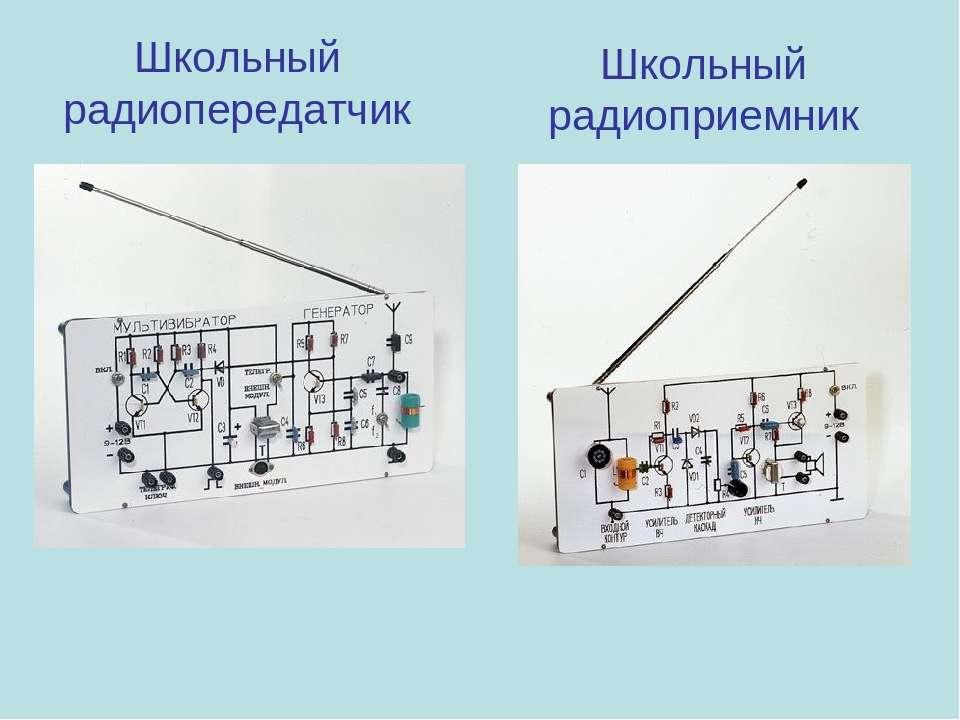 Школьный радиопередатчик Школьный радиоприемник