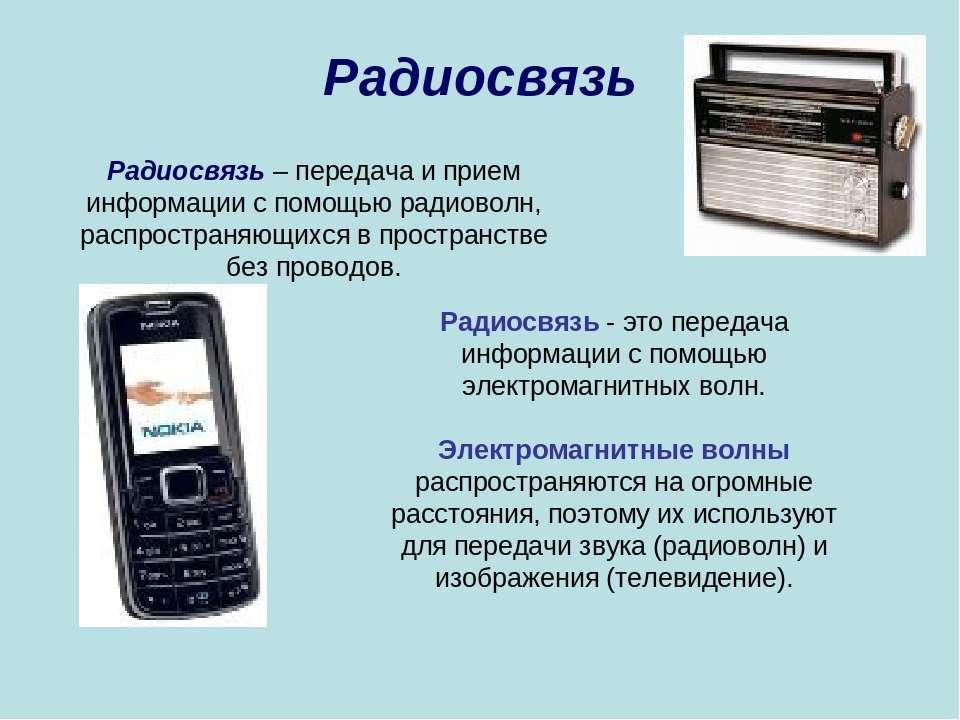 Радиосвязь Радиосвязь - это передача информации с помощью электромагнитных во...