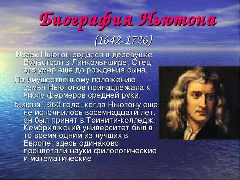 Биография Ньютона (1642-1726) Исаак Ньютон родился в деревушке Вульсторп в Ли...