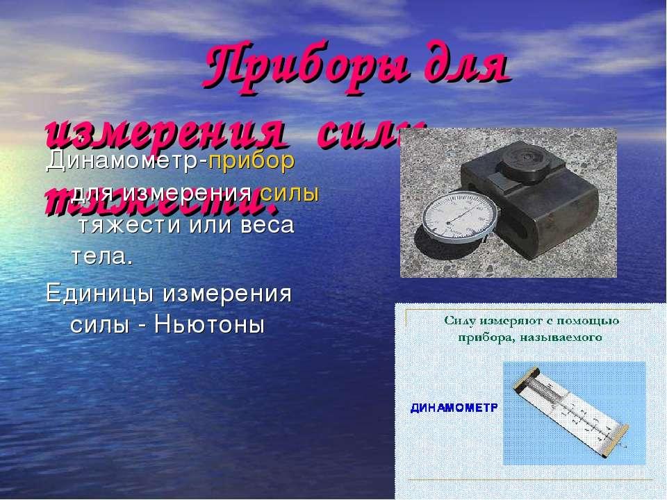 Приборы для измерения силы тяжести. Динамометр-прибор для измерения силы тяже...