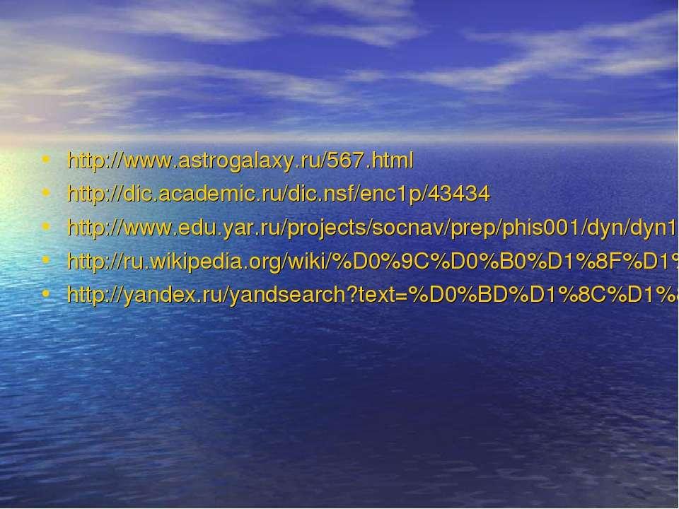 http://www.astrogalaxy.ru/567.html http://dic.academic.ru/dic.nsf/enc1p/43434...