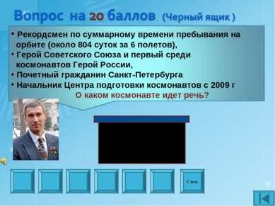 Стоп Сергей Константинович Крикалев