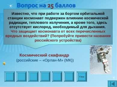 Стоп Космический скафандр (российские – «Орлан-М» (МК))