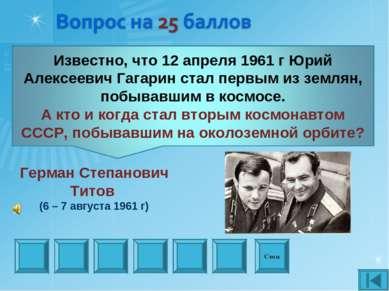 Стоп Герман Степанович Титов (6 – 7 августа 1961 г)