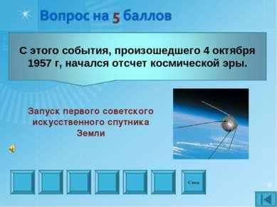 Стоп Запуск первого советского искусственного спутника Земли