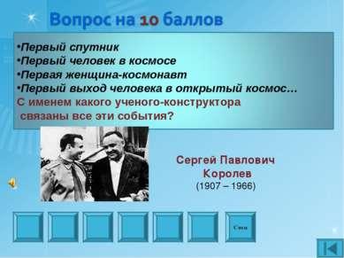 Стоп Сергей Павлович Королев (1907 – 1966)