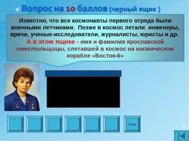 Стоп Валентина Владимировна Терешкова ( 16 – 18 июня 1963 г)