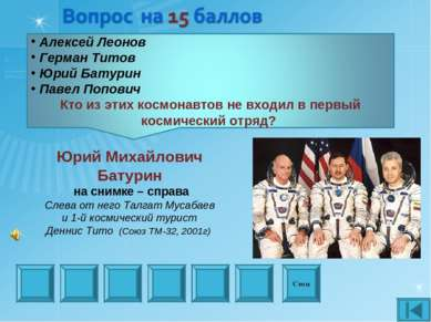 Стоп Юрий Михайлович Батурин на снимке – справа Слева от него Талгат Мусабаев...