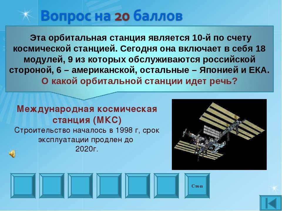 Стоп Международная космическая станция (МКС) Строительство началось в 1998 г,...