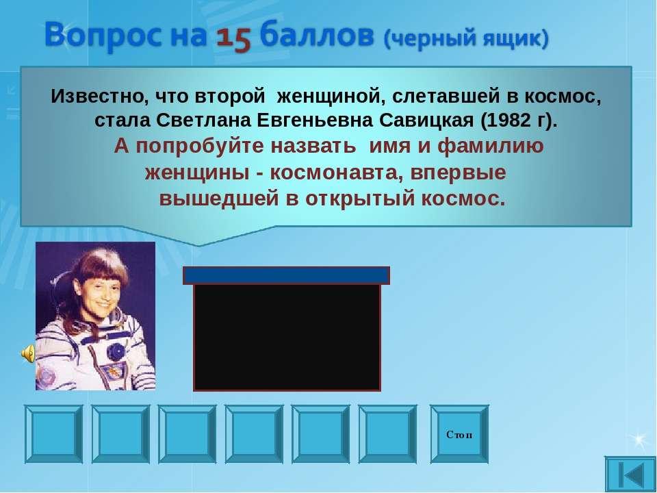 Стоп Светлана Евгеньевна Савицкая ( 1984 г)