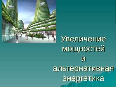 Увеличение мощностей и альтернативная энергетика Пак Ольга Бен-Сер