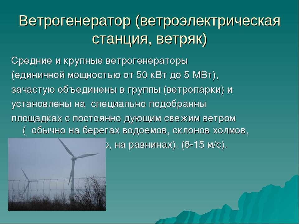 Ветрогенератор (ветроэлектрическая станция, ветряк) Средние и крупные ветроге...