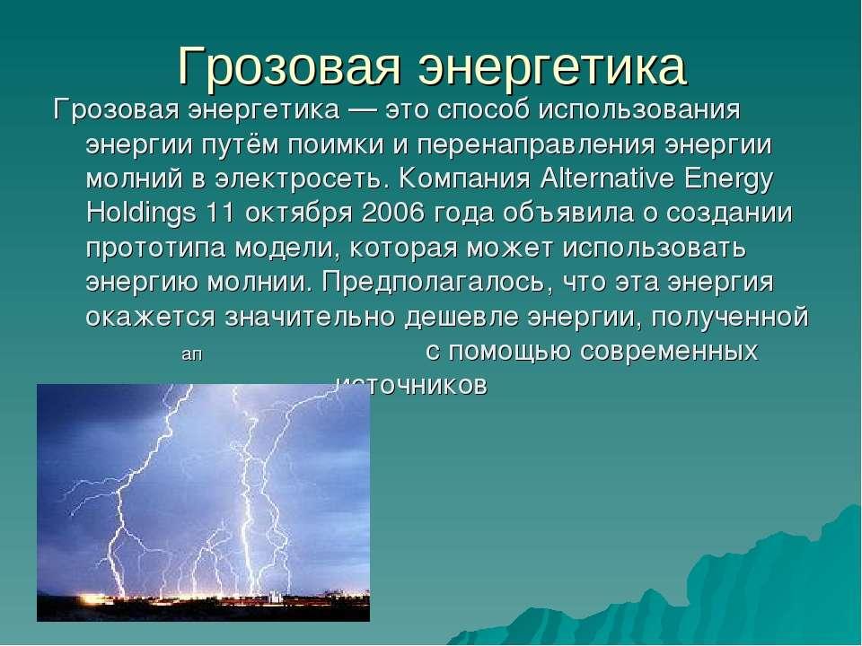 Грозовая энергетика Грозовая энергетика — это способ использования энергии пу...