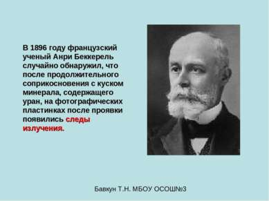 В 1896 году французский ученый Анри Беккерель случайно обнаружил, что после п...