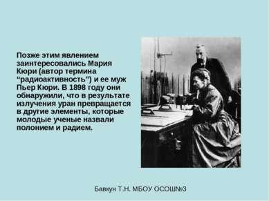 """Позже этим явлением заинтересовались Мария Кюри (автор термина """"радиоактивнос..."""