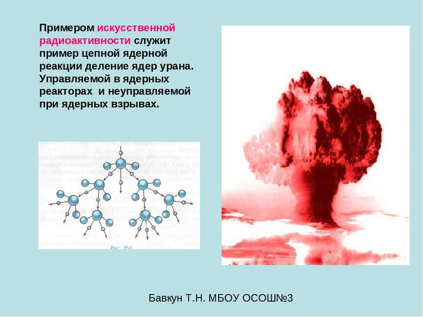 Примером искусственной радиоактивности служит пример цепной ядерной реакции д...