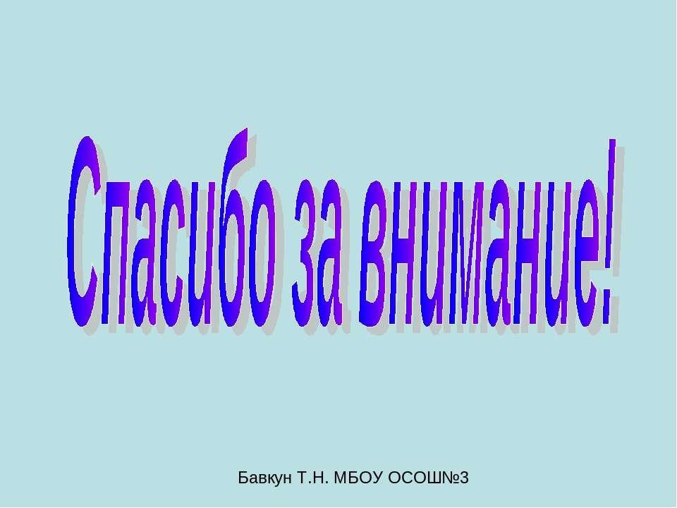 Бавкун Т.Н. МБОУ ОСОШ№3
