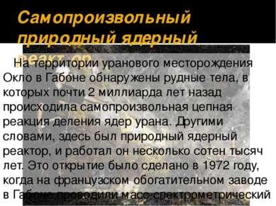 Самопроизвольный природный ядерный реактор На территории уранового месторожде...