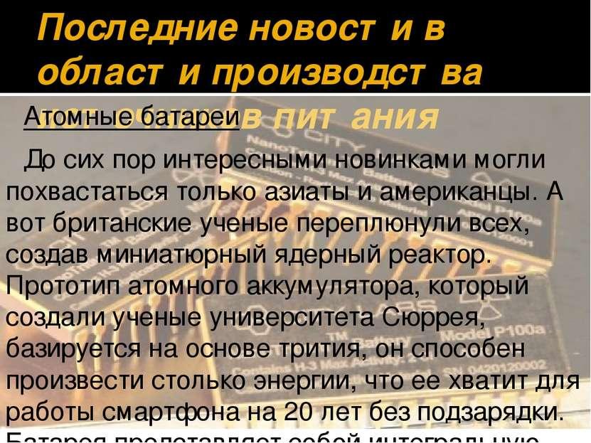 Последние новости в области производства источников питания Атомные батареи Д...