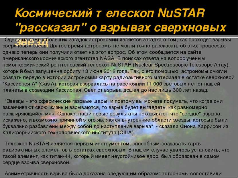 """Космический телескоп NuSTAR """"рассказал"""" о взрывах сверхновых звезд Одной из с..."""