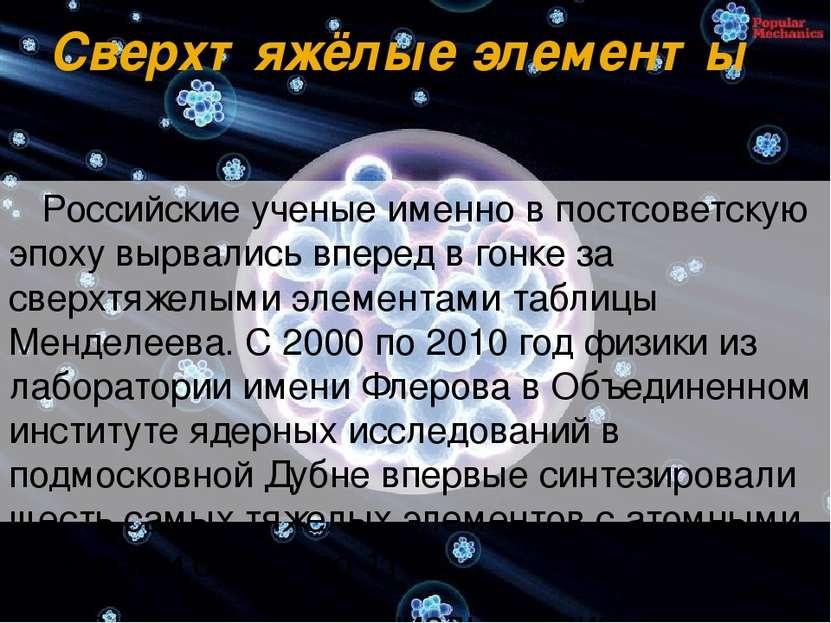 Сверхтяжёлые элементы Российские ученые именно в постсоветскую эпоху вырвалис...