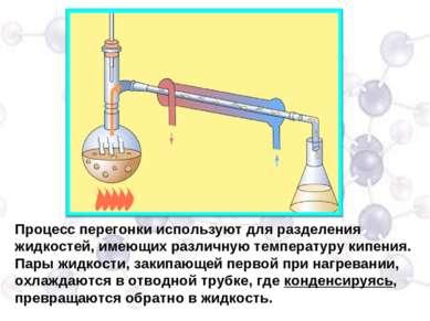 Процесс перегонки используют для разделения жидкостей, имеющих различную темп...
