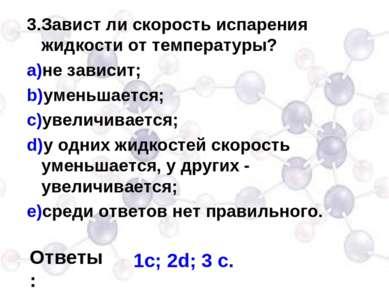 3.Завист ли скорость испарения жидкости от температуры? не зависит; уменьшает...