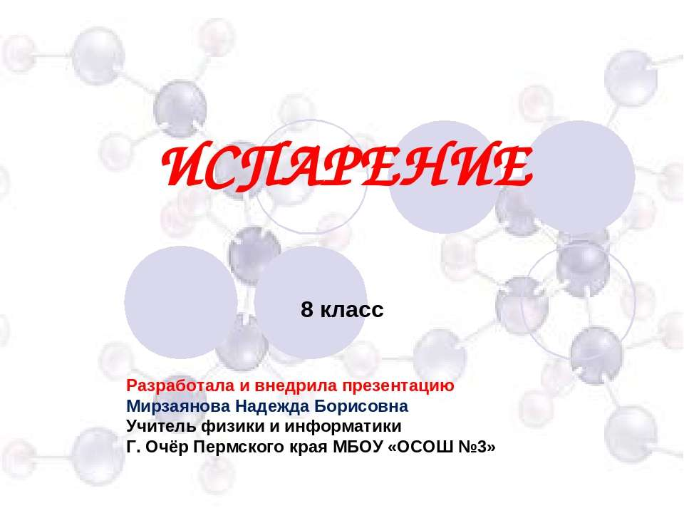 ИСПАРЕНИЕ 8 класс Разработала и внедрила презентацию Мирзаянова Надежда Борис...