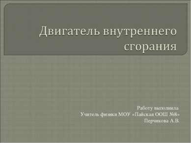 Работу выполнила Учитель физики МОУ «Пайская ООШ №8» Перчикова А.В.