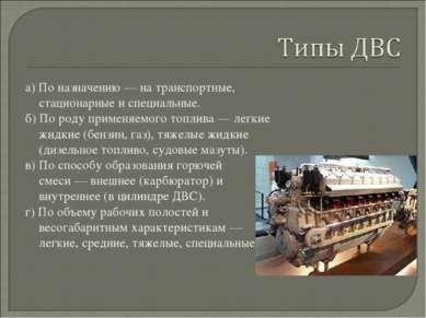 а) По назначению— на транспортные, стационарные и специальные. б) По роду пр...