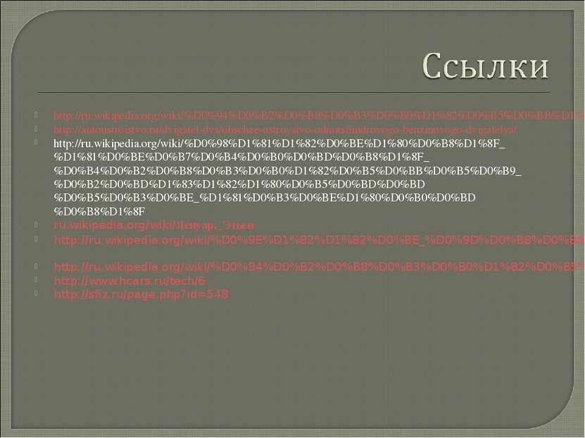 http://ru.wikipedia.org/wiki/%D0%94%D0%B2%D0%B8%D0%B3%D0%B0%D1%82%D0%B5%D0%BB...