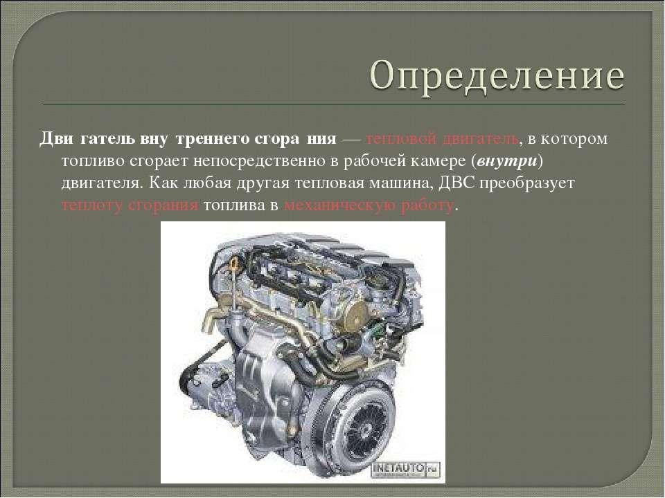 Дви гатель вну треннего сгора ния— тепловой двигатель, в котором топливо сго...