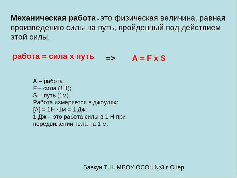 Механическая работа – это физическая величина, равная произведению силы на пу...