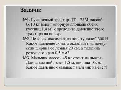 №1. Гусеничный трактор ДТ – 75М массой 6610 кг имеет опорную площадь обеих гу...