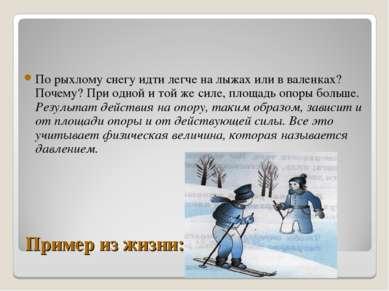 Пример из жизни: По рыхлому снегу идти легче на лыжах или в валенках? Почему?...