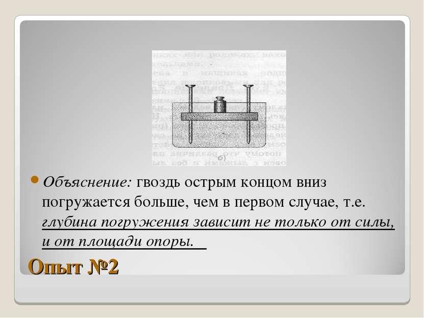 Опыт №2 Объяснение: гвоздь острым концом вниз погружается больше, чем в перво...