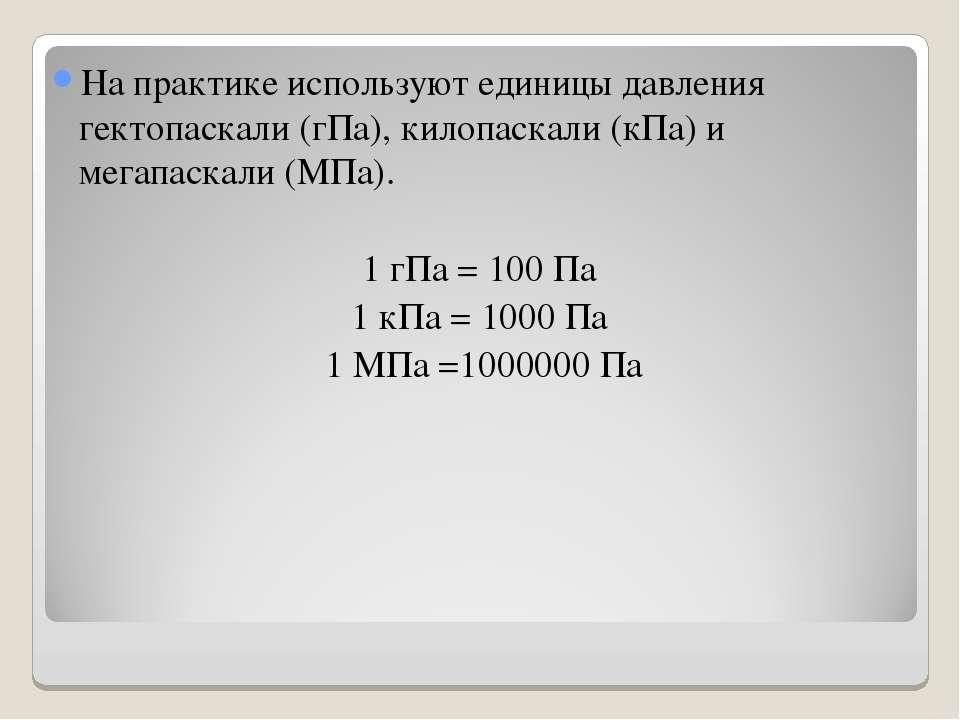 На практике используют единицы давления гектопаскали (гПа), килопаскали (кПа)...