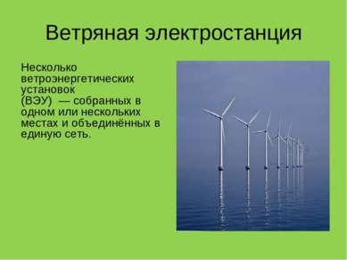Ветряная электростанция Несколько ветроэнергетических установок (ВЭУ)—собр...