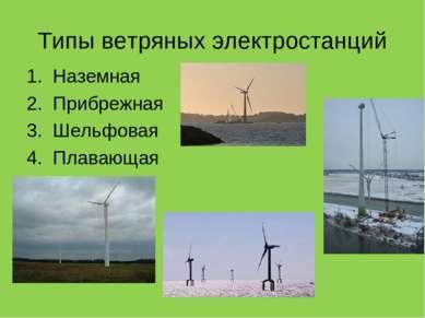 Типы ветряных электростанций 1. Наземная 2. Прибрежная 3. Шельфовая 4. Пл...