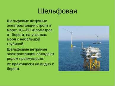 Шельфовая Шельфовые ветряные электростанции строят в море: 10—60 километров о...