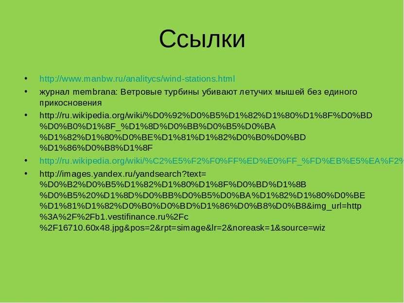 Ссылки http://www.manbw.ru/analitycs/wind-stations.html журнал membrana: Ветр...