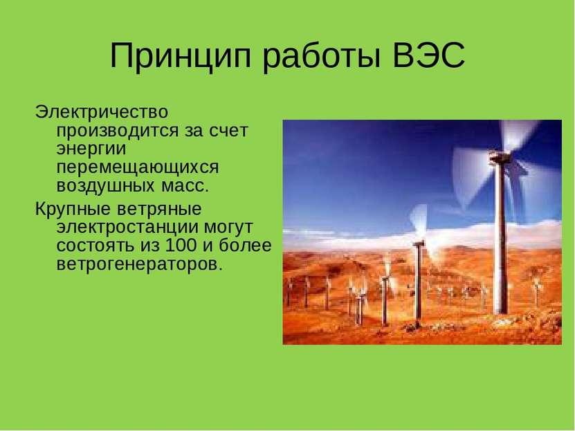 Принцип работы ВЭС Электричество производится за счет энергии перемещающихся ...