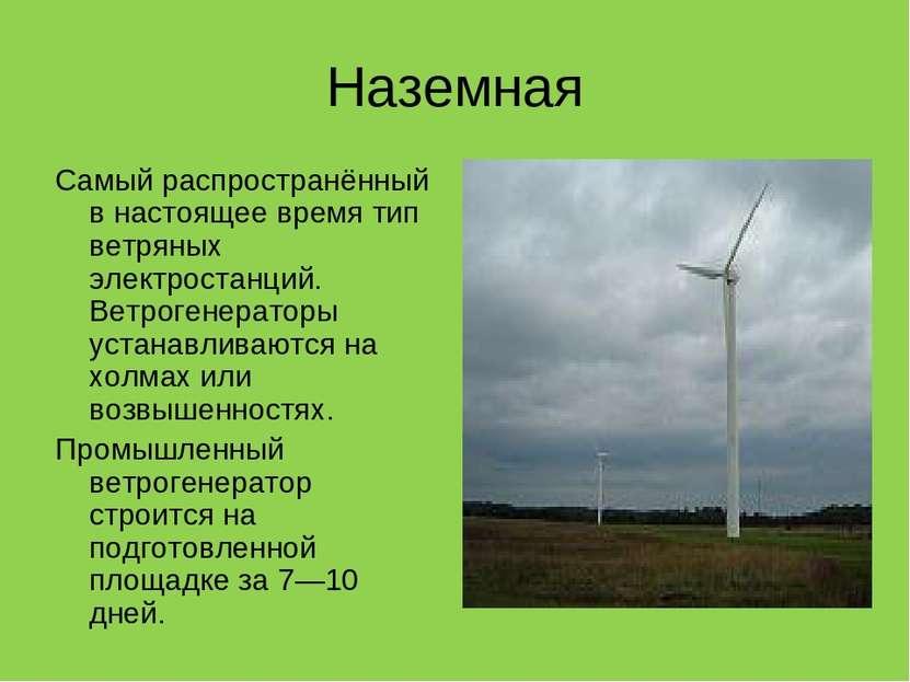 Наземная Самый распространённый в настоящее время тип ветряных электростанций...
