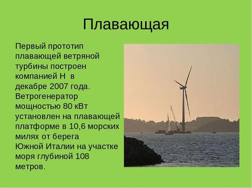 Плавающая Первый прототип плавающей ветряной турбины построен компаниейH в ...
