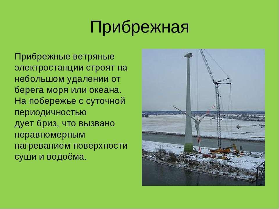 Прибрежная Прибрежные ветряные электростанции строят на небольшом удалении от...